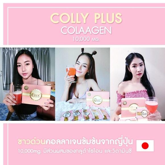Colly Collagen ญี่ปุ่น ที่ดีที่สุด