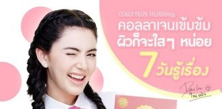 Colly Plus Collagen 10,000 mg