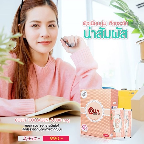 Colly Pink Collagen 2563